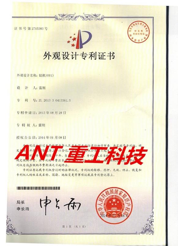 钻机-专利
