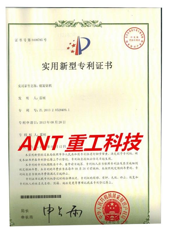 螺旋钻机-专利