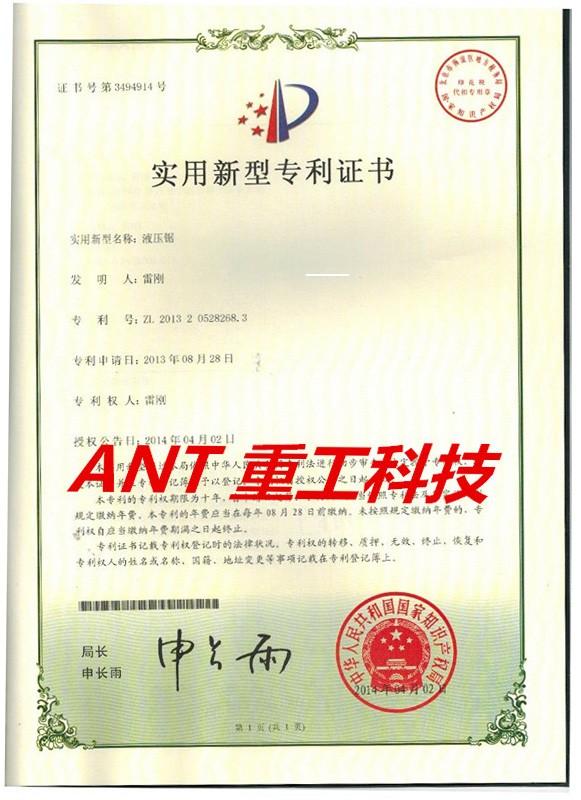 液压锯-专利