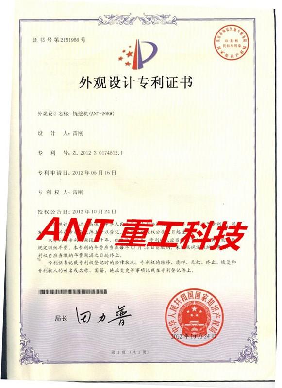 铣挖机(ANT-20RW)-专利