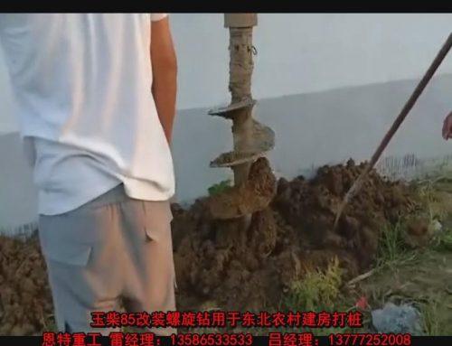 61.玉柴85改装螺旋钻用于东北农村建房打桩