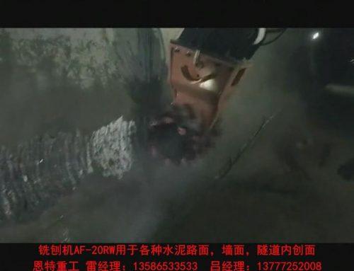 62.铣刨机AF-20RW用于各种水泥路面,墙面,隧道内创面