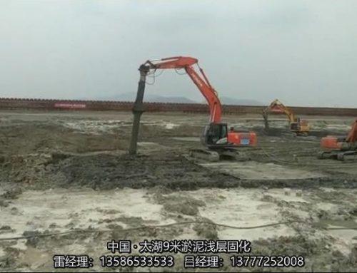 63.中国 · 太湖9米淤泥浅层固化